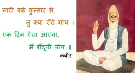 kabir das biography in hindi download sant kabir das ji ke dohe in hindi pictures god wallpaper