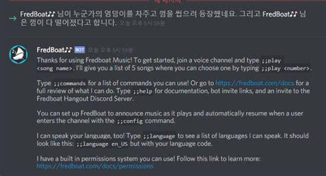 fredboat discord offline 디스코드 프레드봇 설치 및 사용 방법