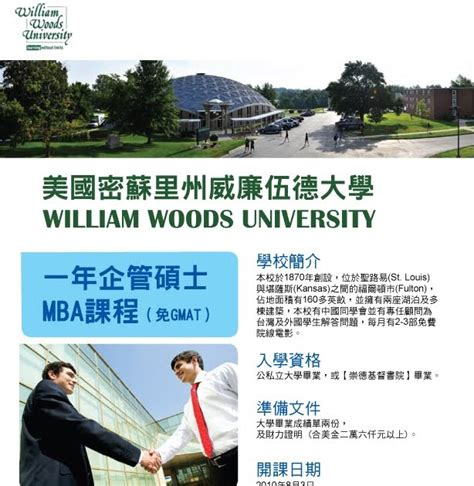 William Woods Mba by Chung Deh College 美國密蘇里州威廉伍德大學 William Woods