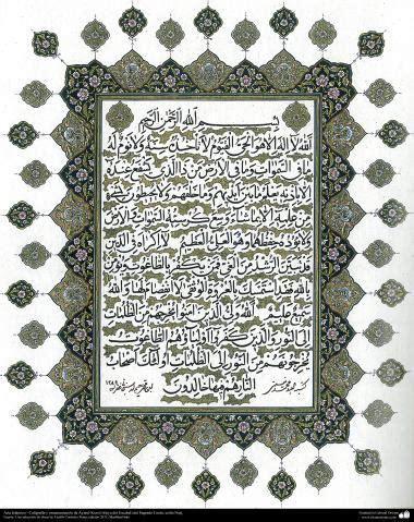 el coran arabic and 0940368714 arte isl 225 mico caligraf 237 a y ornamentaci 243 n de ayatul kurs 237 aleya del escabel del sagrado cor 225 n