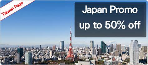 agoda taiwan agoda japan tokyo osaka kyoto up to 50 off book by