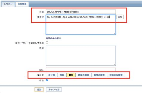 apache templates for zabbix zabbix 3 10 apache http https 監視テンプレートの設定 あぱーブログ