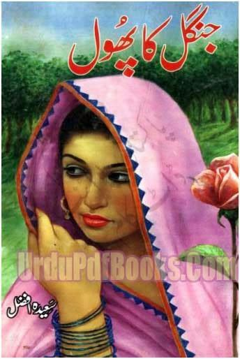 jungle ka phool   saeeda afzal