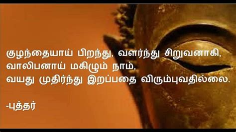 Quotes In Tamil Top 100 Best Tamil Motivational Quotes Images Messages