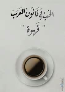 Bentley Drummle Quotes Quot Quot Arab Coffe Kahvi A蝓k