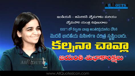 kalpana chawla biography in english in short kalpana chawla jayanthi subhakamkshalu telugu quotes
