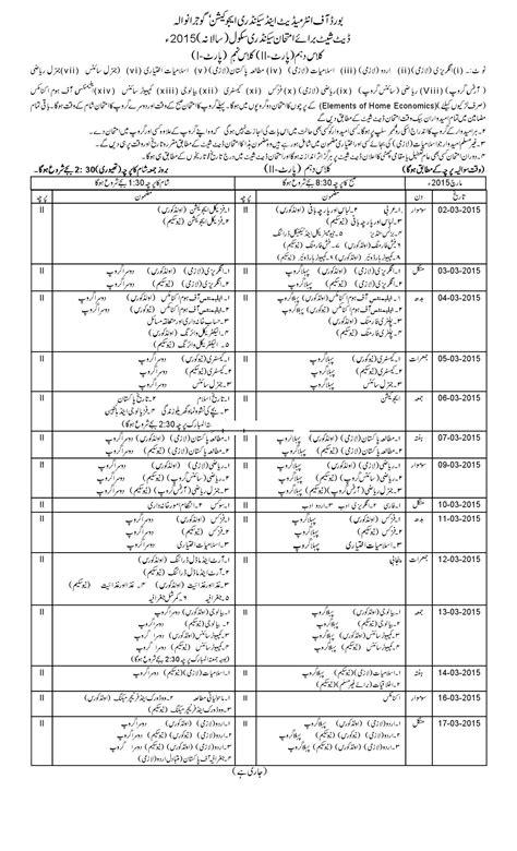 week date sheet bise gujranwala board 10th 9th annual datesheet