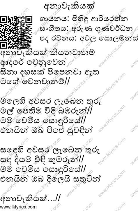 anawakiyak lyrics lk lyrics