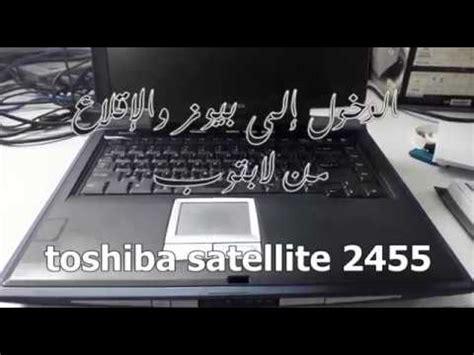الدخول إلى بيوس و إقلاع لابتوب توشيبا enter bios toshiba satellite 2455 boot cd usb