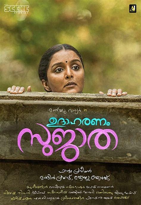 film it full movie 2017 udhaharanam sujatha 2017 malayalam full movie watch