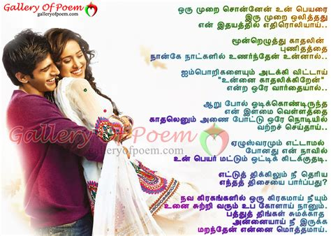 touching photos in tamil heart touching love quotes for him in tamil