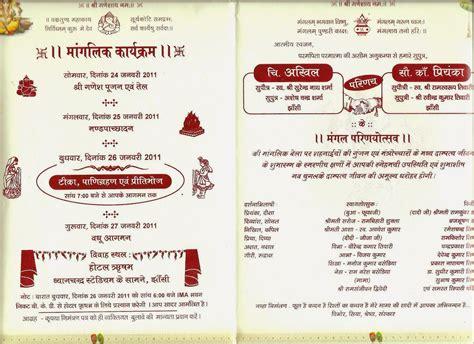 Wedding Card Design Hindu by Hindu Shadi Card Logo Studio Design Gallery Best