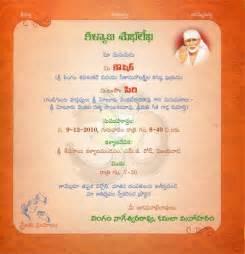 birthday invitation card matter in telugu first birthday