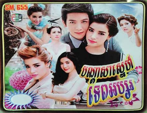 film thailand tersedih 2014 phum khmer thai movie 2014 bing images
