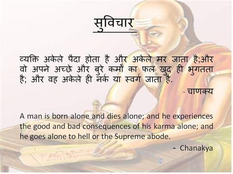 born meaning hindi chanakya neeti thoughts on women success fear work