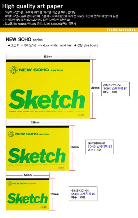 sketchbook b4 soho sketchbook b4 인터넷교보문고