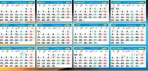 Shia Islamic Calendar Muslim Islamic Calendar 2017 Hijri Calendar 1438