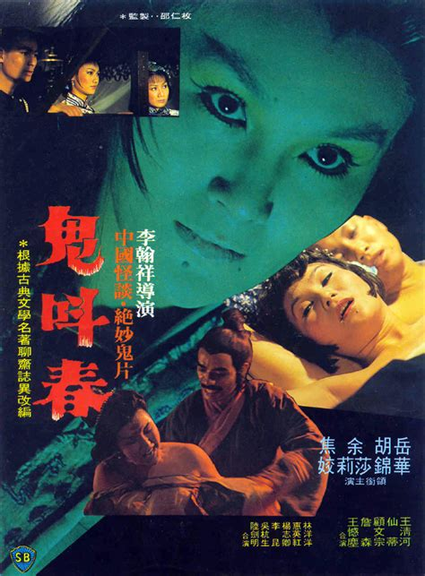 film ghost china chinese ghost stories the lasting influence of pu