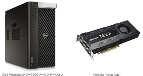 Tesla K40 Workstation Dellワークステーションt7910でnvidia Tesla K40の動作検証を実施 株式会社アスク