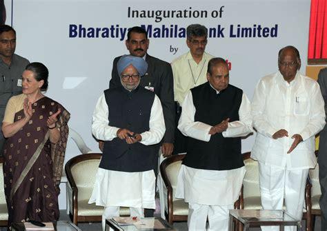 ceo of bharatiya mahila bank bharatiya mahila bank launched by prime minister of india