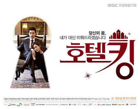 film korea hotel king 187 hotel king 187 korean drama