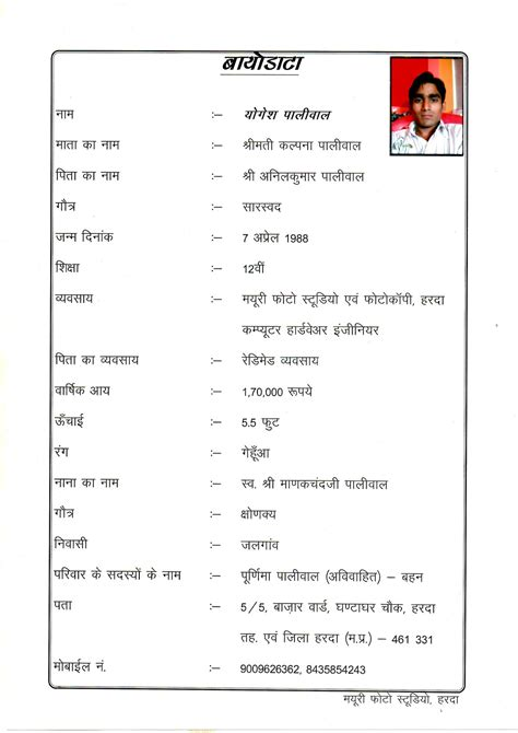 biodata format in hindi free sle of cv resume biodata format for marriage hindi