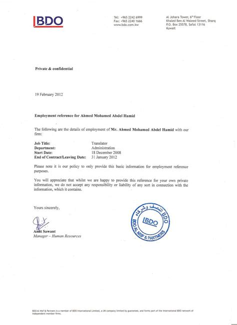 Request Letter In Arabic Work Certificate Sle New