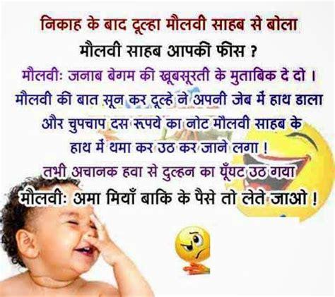 hindi jokes very funny jokes funny jokes in hidni for facebook status for facebook for