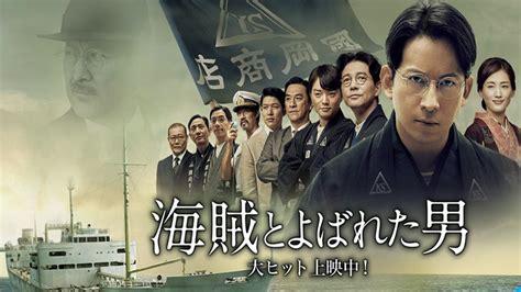 Film Kisah Nyata China | kisah perjuangan jepang saat kesulitan minyak difilmkan
