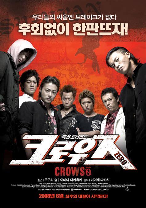 film take genji nonton crows zero 2007 sub indo movie streaming download