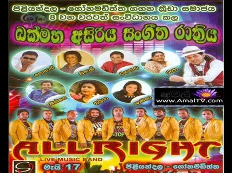 all right piliyandala 4 all right live at piliyandala gonamadiththa 2015