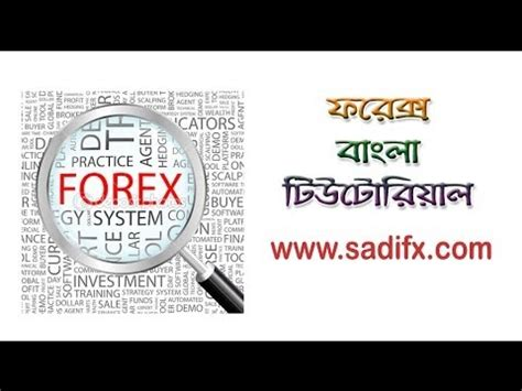 forex tutorial in bangla forex bangla tutorial mt4 basic part 1 by sadifx com all