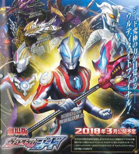 film ultraman geed ultraman geed the movie coming this march 2018 orends