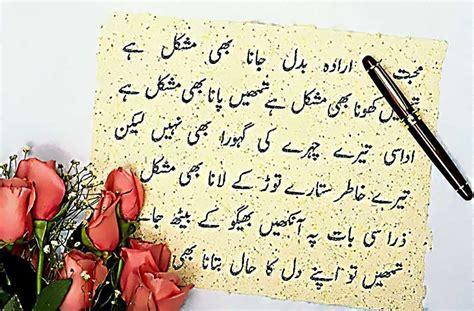 Happy Anniversary Sms In Urdu   Happy Anniversary   Urdu