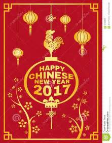 Happy chinese new year 2017 card is lanterns and gold chicken on tree