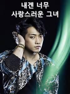 film drama korea my lovely girl upcoming korean drama quot my lovely girl quot hancinema the