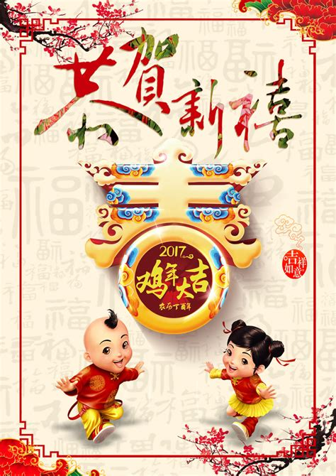 new year design psd happy new year of 2016 lucky as psd poster