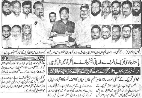 print media coverage of faisalabad on date tuesday 29