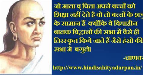 chanakya biography in hindi language chanakya wisdom quote about child education chanakya