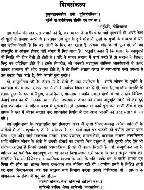Essay On Our National Flag In Sanskrit by Mahatma Gandhi Essay In Essay On Gandhi Mahatma Gandhi Essay Mahatma Gandhi