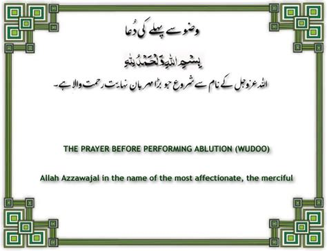 dua while entering bathroom dua while entering bathroom 28 images dua before studying quotes sayings words