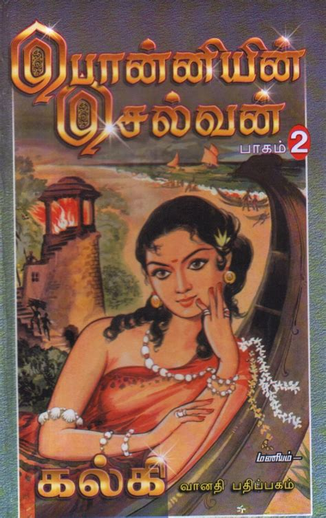ponniyin selvan book with pictures ponniyin selvan books on my shelves