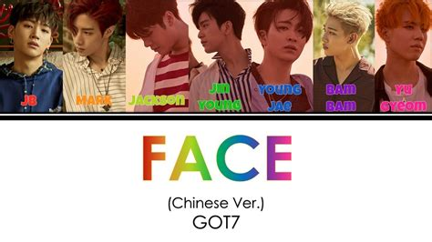 got7 face lyric got7 face chinese ver color coded lyrics chi hypy