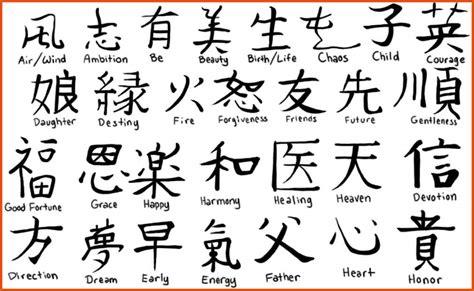 japanese kanji symbols tattoos kanji symbols for japan general resumes