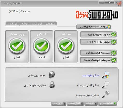 download filter shekan hotspot shield 2014 for pc download anti filter hotspot shield