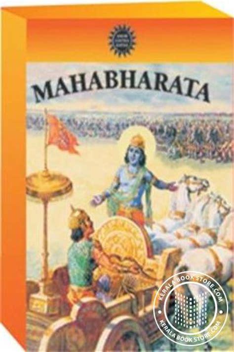download film mahabharata net buy the book mahabharata 3 volume hardbound set written