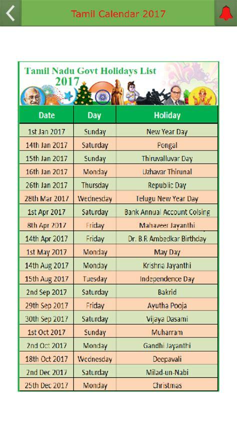 Calendar 2018 Tamil Nadu Holidays Tamil Calendar 2018 Rasi Palan Panchangam Android Apps