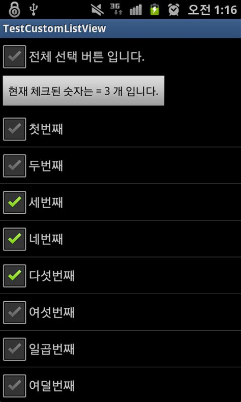 android listview header layout params 아라비안나이트 android listview 카테고리의 글 목록