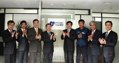 hyundai board of directors hyundai oilbank launches charity foundation