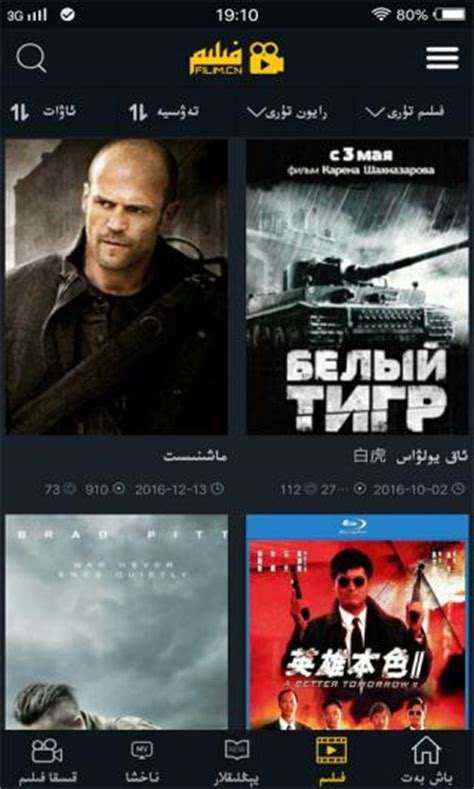 ulinix tori wwwjalapcomcn uyghurqa saglam filim cn apk更新了 kino apk kino tori quxurux下载 安卓应用apk 新疆大